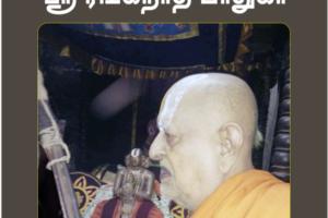 E-edition of Ranganatha Paduka magazine released for Corona lockdown